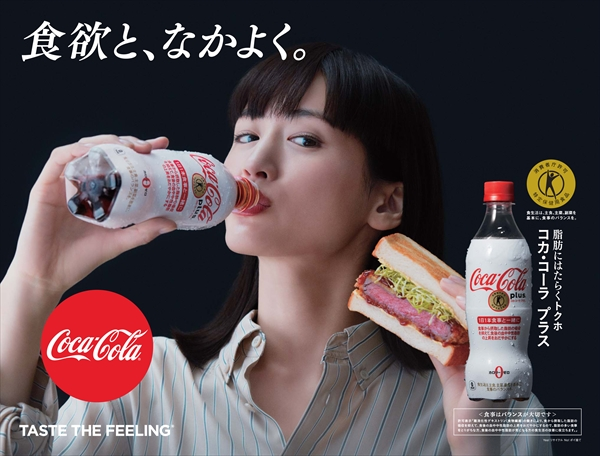 コカ・コーラCM