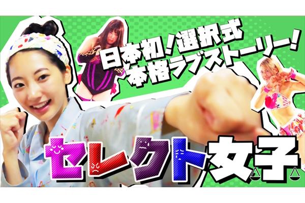 """武田玲奈主演""""選択式""""YouTubeドラマ『セレクト女子』2・1より無料配信"""