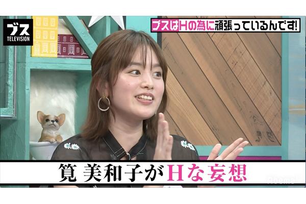 """筧美和子の""""妄想Hトーク""""に大盛り上がり「家で料理を作っていたら…」"""