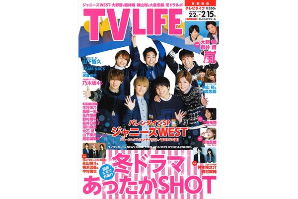 表紙はジャニーズWEST!冬ドラあったかショット! テレビライフ4号1月30日(水)発売