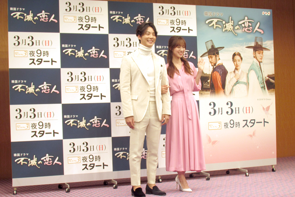 韓国ドラマ『不滅の恋人』