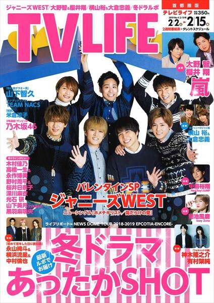 TVLIFE4号(表紙:ジャニーズWEST)