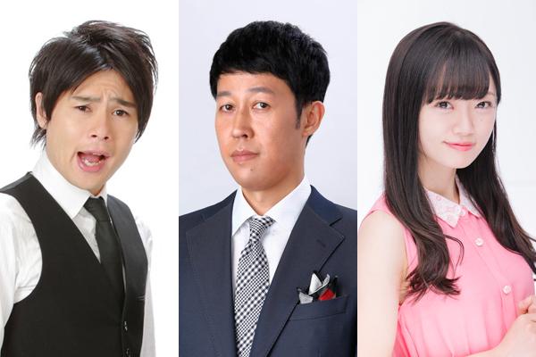 NGT48・中井りか、小籔千豊、平成ノブシコブシ・吉村崇