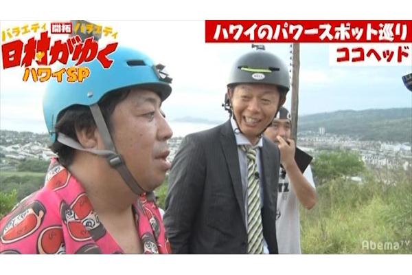 バナナマン日村勇紀が島田秀平とハワイのパワースポット巡り『日村がゆく』1・30放送