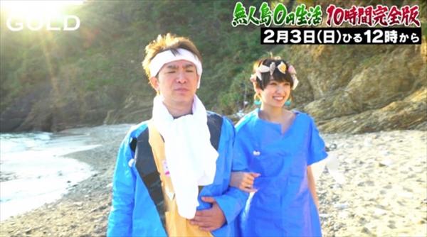 「無人島0円生活バトル」