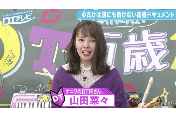 """元NMB48・山田菜々、DTファンは「異常なくらい""""おっぱい""""で盛り上がる」『DTテレビ』2・1放送"""
