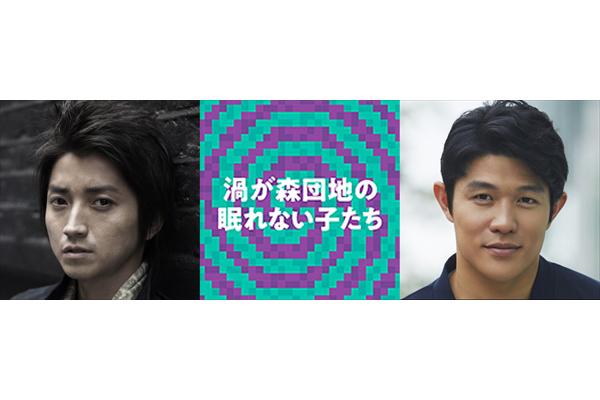 藤原竜也&鈴木亮平が小学生役で10年ぶり共演!蓬莱竜太作・演出舞台、今秋上演