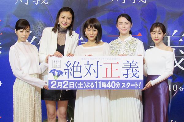 山口紗弥加「現場のリーダーは片瀬那奈(笑)」オトナの土ドラ『絶対正義』制作発表