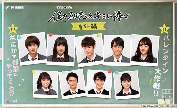 『僕キミ』スピンオフドラマで宮沢氷魚&劇団EXILE・佐藤寛太の淡い恋を描く