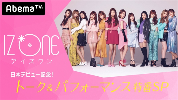 『IZ*ONE日本デビュー記念!トーク&パフォーマンスSP』