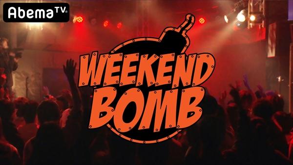 『Weekend Bomb』