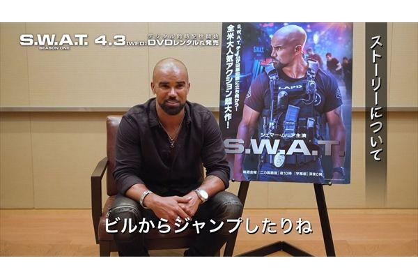 シェマー・ムーアの貴重なインタビュー映像公開!海外ドラマ「S.W.A.T.」DVD 4・3発売