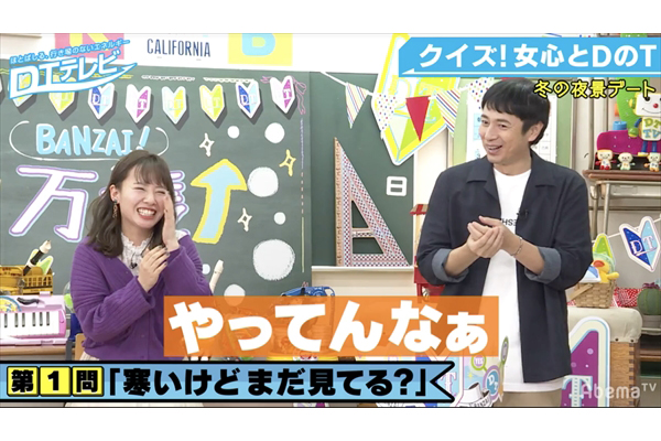 山田菜々の女子テクにチュート徳井がツッコミ「やってんなぁ」