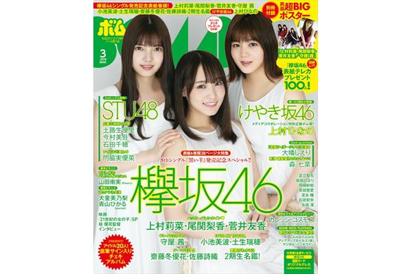 欅坂46上村莉菜・尾関梨香・菅井友香が表紙巻頭!ボム3月号2・9発売