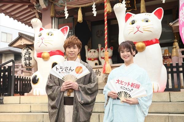「トラさん~僕が猫になったワケ~」ヒット祈願イベント