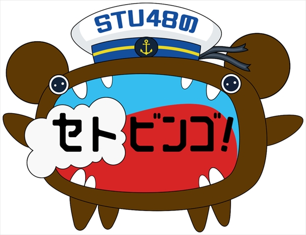 『STU48のセトビンゴ!』