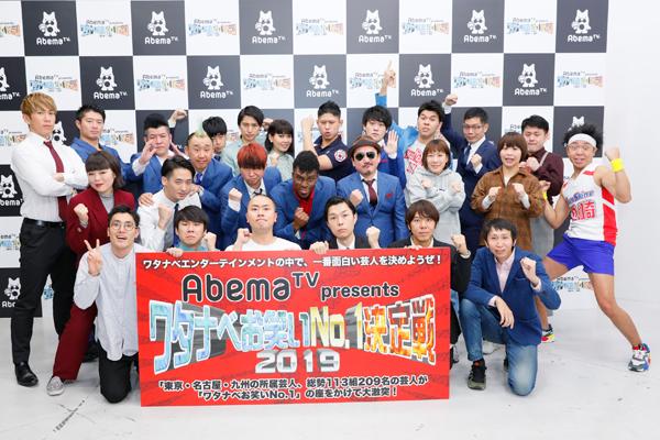 『AbemaTV presentsワタナベお笑いNo.1決定戦2019 決勝』