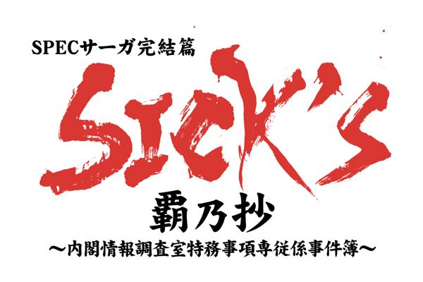 <p>「SICK'S 恕乃抄」続編「覇乃抄」</p>