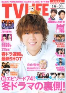 テレビライフ5号(表紙:北山宏光)