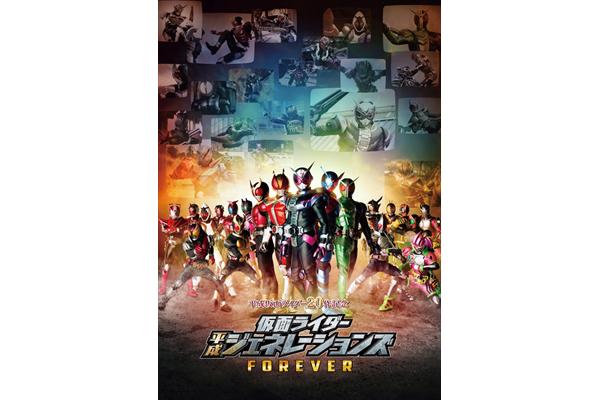 佐藤健の出演も話題に!『仮面ライダー平成ジェネレーションズFOREVER』DVD&BD 5・8発売