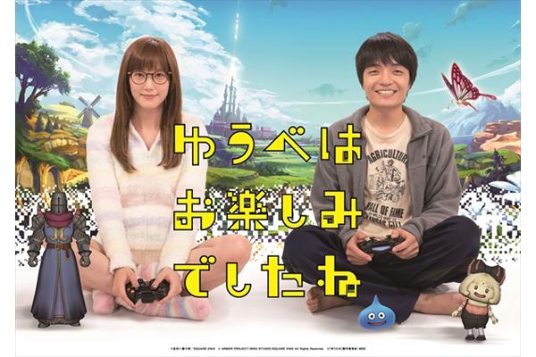 かわいさバイキルト!本田翼×岡山天音『ゆうべはお楽しみでしたね』BD&DVD 7・10発売