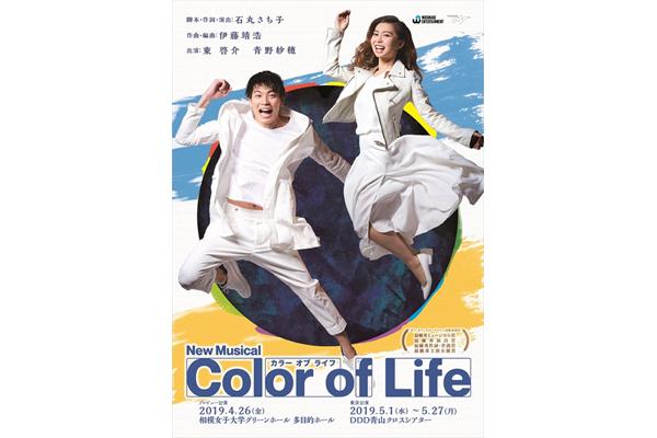 東啓介×青野紗穂のミュージカル「Color of Life」メインビジュアル&コメント動画解禁