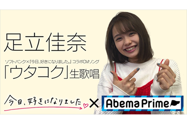 足立佳奈が現役高校生の告白の言葉を歌詞にした「ウタコク」を生披露!『AbemaPrime』2・14生放送