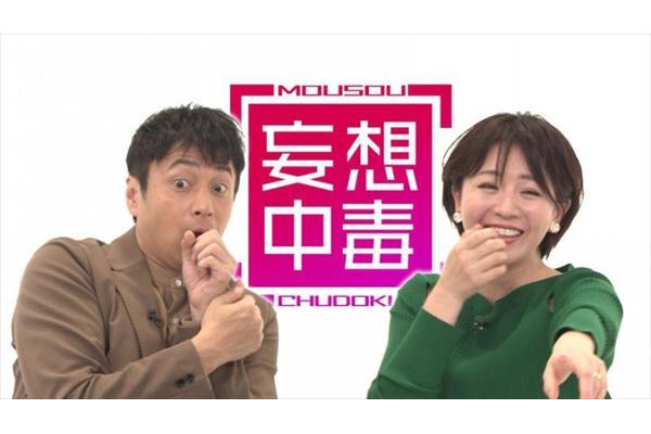 チュート徳井&大橋未歩が部屋を見て住人を妄想『妄想中毒』AbemaTVで2・17スタート