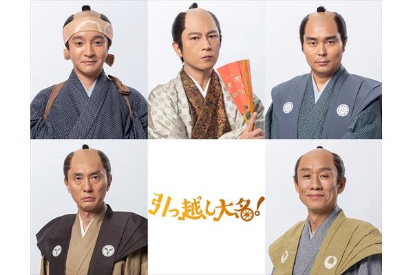 星野源主演「引っ越し大名!」に及川光博、濱田岳、小澤征悦、西村まさ彦、松重豊