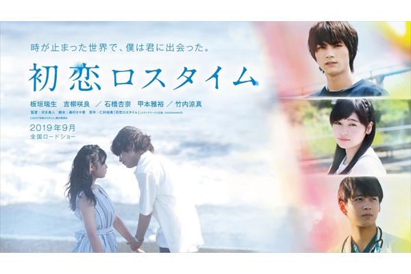 M!LK・板垣瑞生が「初恋ロスタイム」で映画初主演!共演に吉柳咲良、竹内涼真ら