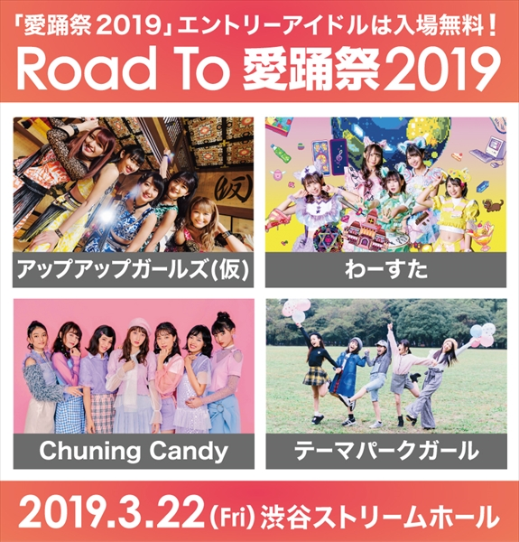 「Road To 愛踊祭2019」