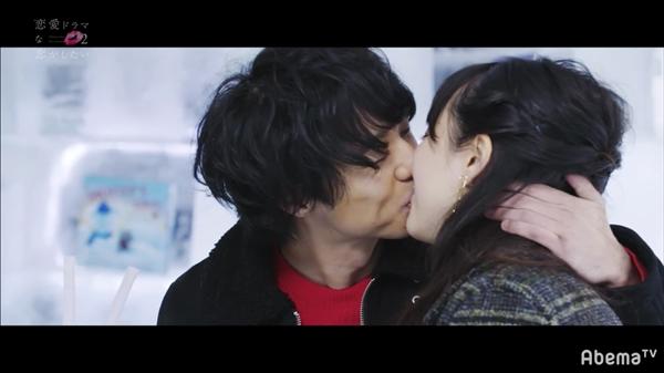 『恋愛ドラマな恋がしたい2』