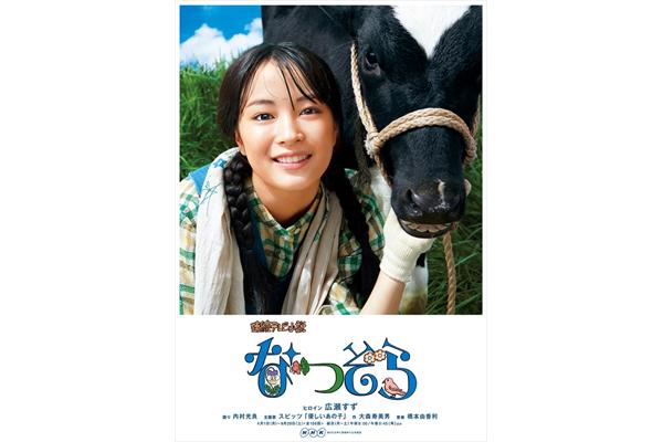 広瀬すずが笑顔で牛と2ショット!『なつぞら』ポスタービジュアル公開