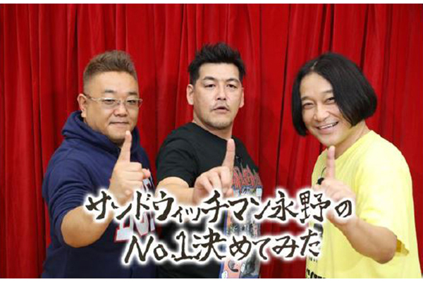 FODオリジナルバラエティ『サンドウィッチマン永野のNo.1決めてみた』地上波で4週連続放送