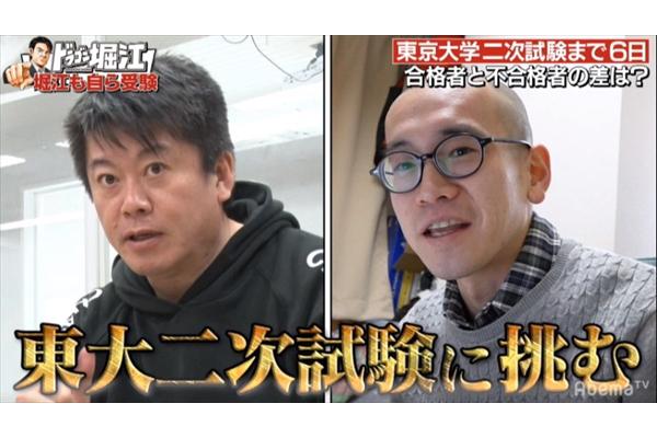 堀江貴文&TAWASHIが東大足切り突破!わちみなみは2点差で涙『ドラゴン堀江』
