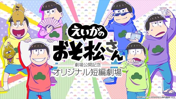 『「えいがのおそ松さん」劇場公開記念オリジナル短編劇場』