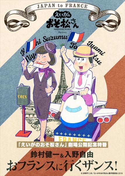 『「えいがのおそ松さん」劇場公開記念特番 鈴村健一&入野自由のおフランスに行くザンス!』
