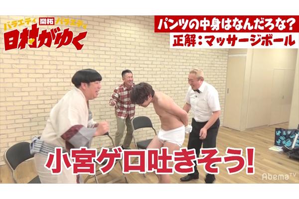 """三四郎・小宮が""""パンツの中身はなんだろな?""""で大暴れ"""