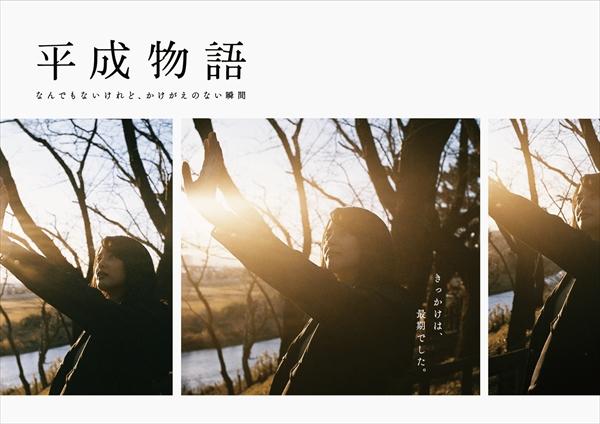 『平成物語』