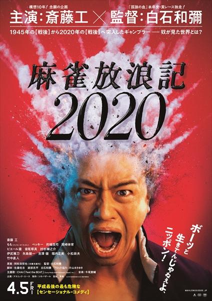 「麻雀放浪記2020」