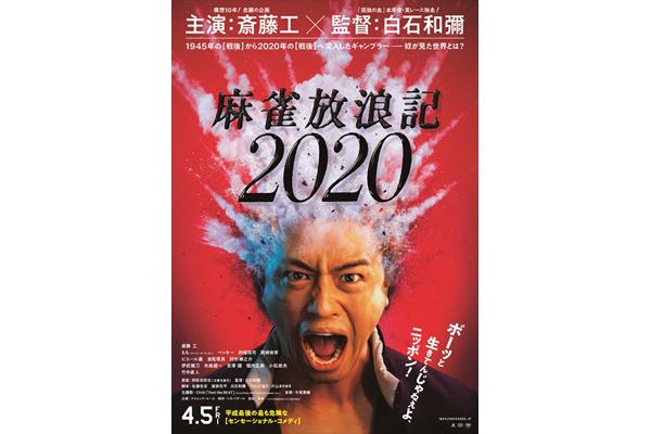 斎藤工×白石和彌「麻雀放浪記2020」ポスタービジュアル解禁