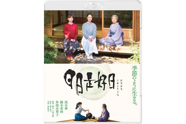 黒木華、樹木希林、多部未華子共演の話題作『日日是好日』BD&DVD 6・4発売