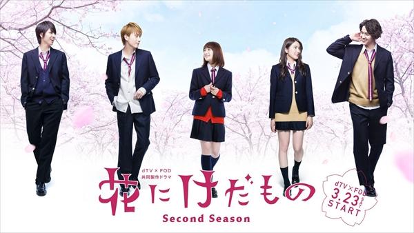 「花にけだもの~Second Season~」