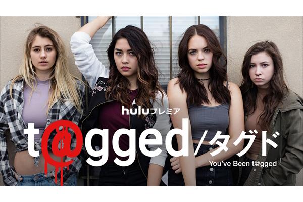 Huluプレミア「t@gged/タグド」シーズン2 予告編&場面写真解禁