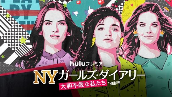 「NYガールズ・ダイアリー 大胆不敵な私たち」シーズン2