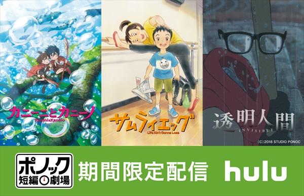 スタジオポノックの短編アニメ3作品 Huluで期間限定配信