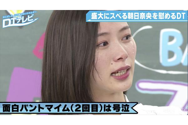 『DTテレビ』朝日奈央、スベりすぎて号泣