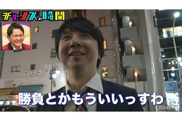 三四郎・相田、美女2人の濃厚キスに「勝負とかもういいっすわ」『チャンスの時間』2・26放送
