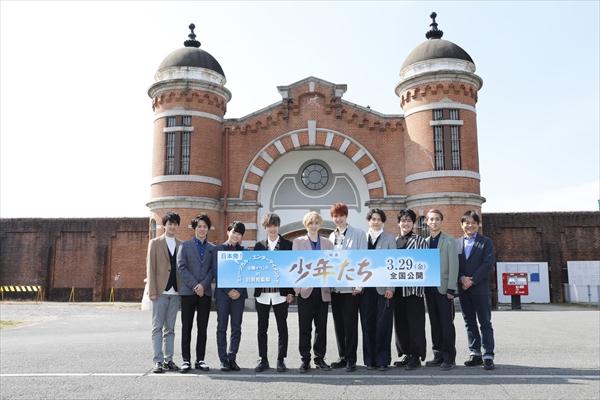 「映画 少年たち」ジェシーらが撮影地・旧奈良監獄に凱旋