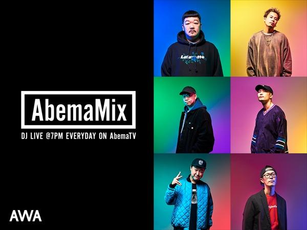 『AbemaMix』